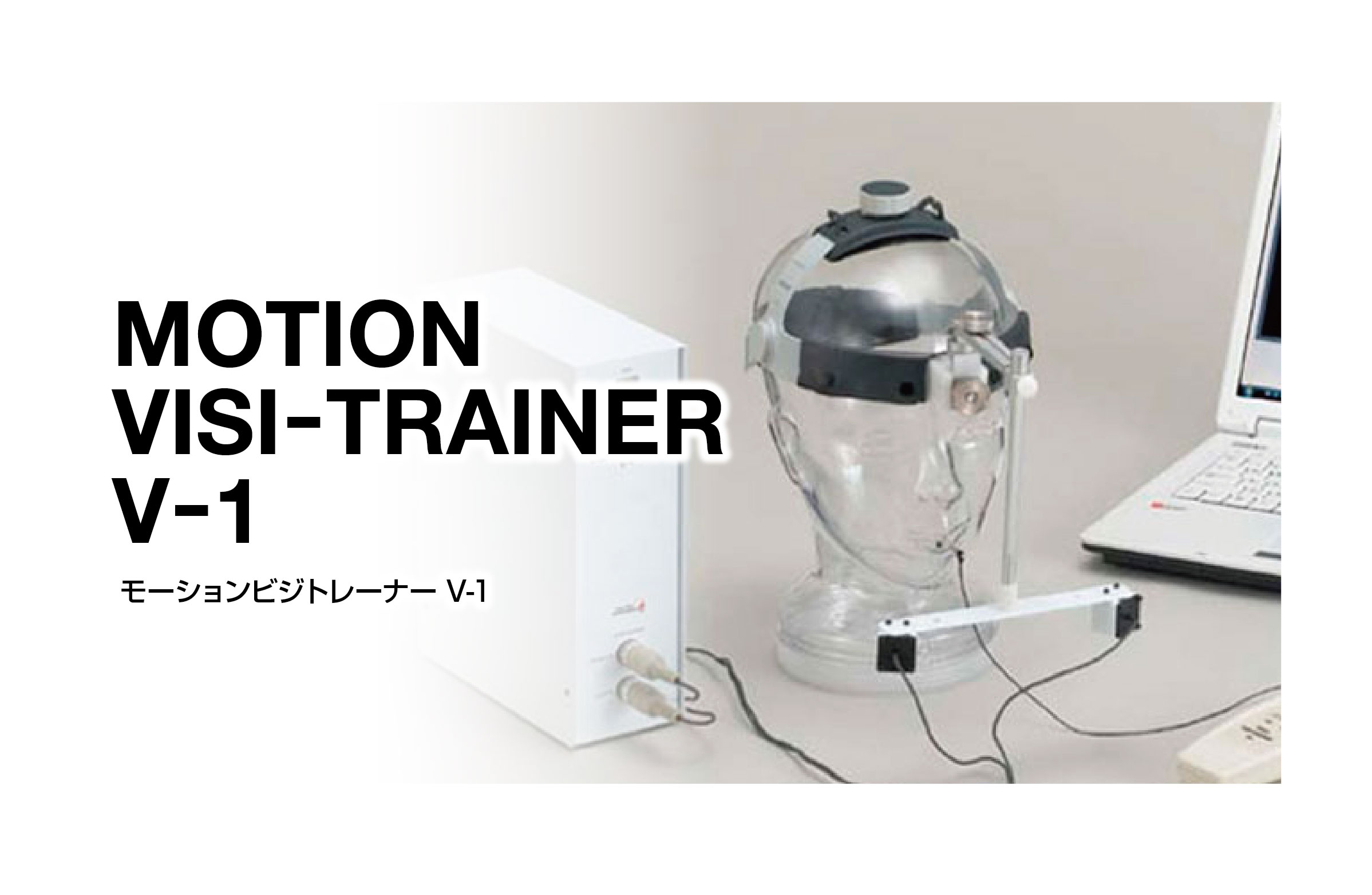 MOTION VISI-TRAINER V-1